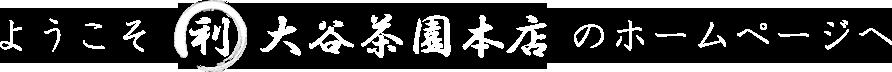 ようこそマルリ大谷茶園本店のホームページへ